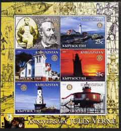 Kyrgyzstan 2005 Anniversary of Jules Verne #02 perf sheetlet containing set of 6, each with Rotary Logo, unmounted mint