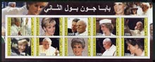 Djibouti 2003 Personalities (Pope, Diana & Clinton) imperf sheetlet containing 10 values unmounted mint