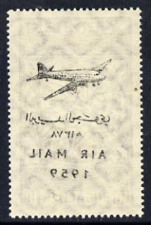 Yemen - Kingdom 1959 Air 10b brown unmounted mint single with superb set-off of Airmail opt on gummed side, SG122var