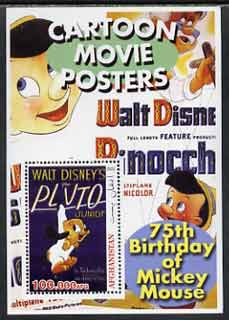 Afghanistan 2003 Walt Disney Cartoon Movie Posters #1 (Pluto) perf souvenir sheet unmounted mint