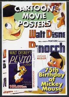 Afghanistan 2003 Walt Disney Cartoon Movie Posters #1 (Pluto) imperf souvenir sheet unmounted mint