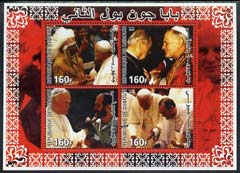 Djibouti 2005 Pope John Paul II perf sheetlet containing 4 values unmounted mint