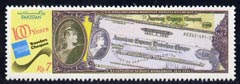 Pakistan 1991 Centenary of American Express 7r unmounted mint SG 858