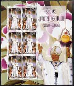 Somalia 2005 Pope Paul II #05 perf sheetlet containing 6 values unmounted mint
