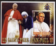 Benin 2005 Pope John Paul II #02 (with Mother Teresa) perf m/sheet fine cto used