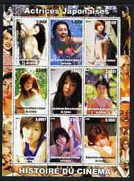 Congo 2003 History of the Cinema #09 (Japanese Actresses) perf sheetlet containing 9 values unmounted mint (Showing Esumi Makiko, Fujiwara Norika, Igawa Haruka etc)