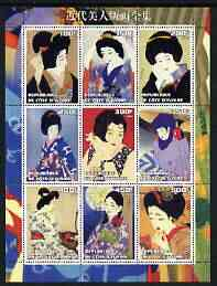 Ivory Coast 2003 Women in Japanese Art perf sheet containing 9 values, unmounted mint