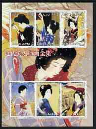 Eritrea 2003 Japanese Paintings (Portraits of Women) #1 perf sheetlet containing 6 values unmounted mint