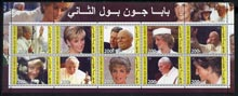 Djibouti 2003 Personalities (Pope, Diana & Clinton) perf sheetlet containing 10 values unmounted mint