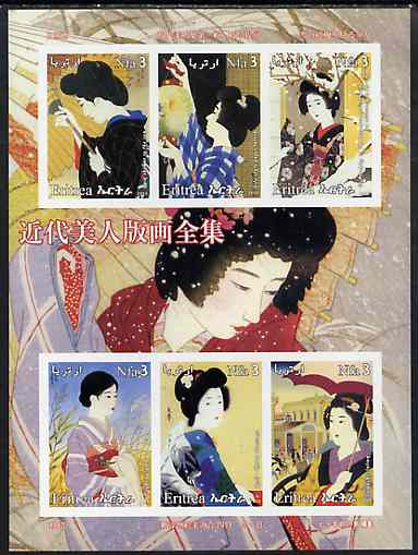 Eritrea 2003 Japanese Paintings (Portraits of Women) #1 imperf sheetlet containing 6 values unmounted mint