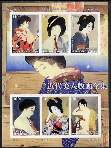 Eritrea 2003 Japanese Paintings (Portraits of Women) #2 imperf sheetlet containing 6 values unmounted mint