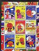 Kyrgyzstan 2001 Anpanman (Japanese Children's story) perf sheetlet containing complete set of 9 values unmounted mint