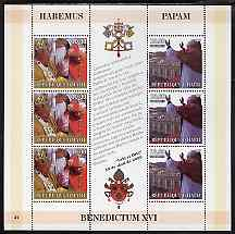 Haiti 2005 Pope Benedict XVI perf sheetlet #2 (Text in Spanish) containing 2 values each x 3, unmounted mint (inscribed 37)