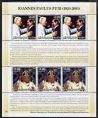 Haiti 2005 Pope John Paul II perf sheetlet #2 (Text in Latin) containing 2 values each x 3, unmounted mint (inscribed 12)