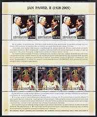 Haiti 2005 Pope John Paul II perf sheetlet #2 (Text in Polish) containing 2 values each x 3, unmounted mint (inscribed 17)