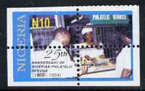 Nigeria 1994 25th Anniversary of Philatelic Services 10n with vert & horiz perfs misplaced, divided along margins so stamps are quartered unmounted mint, as SG674