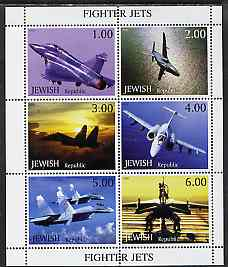 Jewish Republic 1999 Fighter Jets perf sheetlet containing set of 6 values unmounted mint