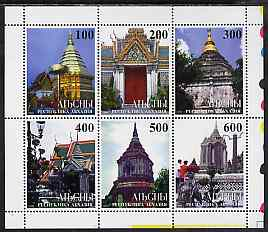 Abkhazia 1997 Temples of the Far East #1 perf sheetlet containing 6 values unmounted mint
