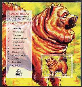 Congo 2001 Chinese New Year - Year of the Dog perf s/sheet unmounted mint