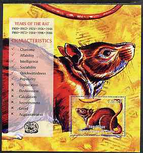 Congo 2001 Chinese New Year - Year of the Rat perf s/sheet unmounted mint