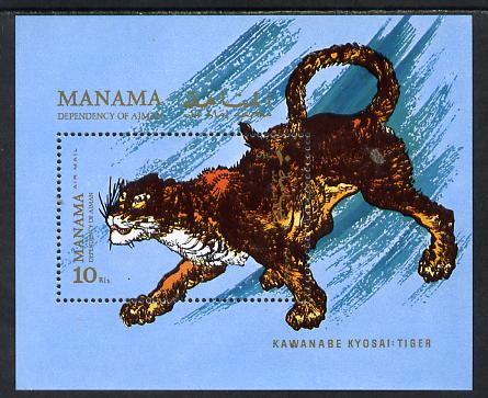 Manama 1971 Cats (Tiger) perf m/sheet unmounted mint (Mi BL 126A)