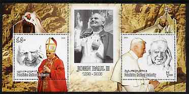 Palestine (PNA) 2006 Pope John Paul II perf sheetlet #1 containing 2 values, unmounted mint