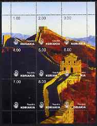 Koriakia Republic 1999 Great Wall of China composite perf sheetlet containing 9 values each with China 1999 Stamp Exhibition logo, unmounted mint