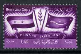 Egypt 1959 perforated proof inscribed 'United Arab States Printing Experiment' in violet similar to SG 593, on unwatermarked paper unmounted mint