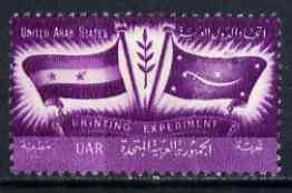 Egypt 1959 perforated proof inscribed 'United Arab States Printing Experiment' in violet similar to SG 593, on unwatermarked paper without gum and slight soiling