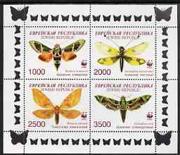 Jewish Republic 1997 WWF - Butterflies & Insects perf sheetlet containing complete set of 4 unmounted mint
