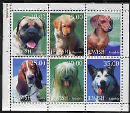 Jewish Republic 1998 Dogs perf sheetlet containing set of 6 values unmounted mint