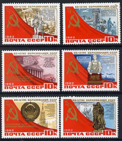 Russia 1982 60th Anniversary of USSR set of 6 (Dam, Newspaper, Monument etc) unmounted mint, SG 5276-81