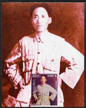 Laos 1999 Great People of the 20th Century (Mao Tse Tung) imperf souvenir sheet unmounted mint