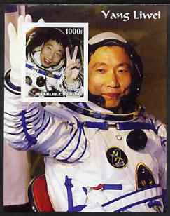 Benin 2003 Yang Liwei - First Chinese Astronaut imperf m/sheet #2 unmounted mint