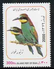 Iran 2000 Bee Eater 300r unmounted mint, SG 3025