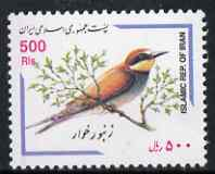 Iran 1999 Bee Eater 500r unmounted mint, SG 2997