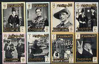 Fujeira 1966 Churchill Commemoration perf set of 8 unmounted mint, SG 67-74