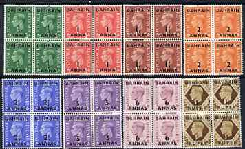 Bahrain 1948-49 KG6 surch set of Great Britain to 1r on 1s, 8 values each in unmounted mint block of 4 SG 51-58, stamps on , stamps on  kg6 , stamps on