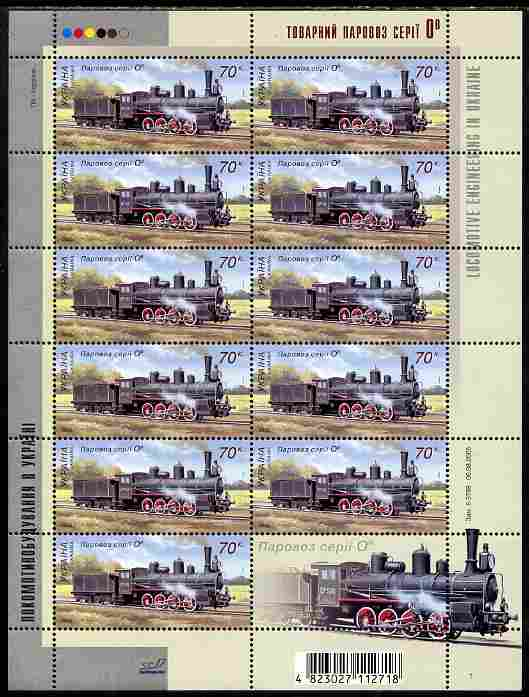 Ukraine 2005 Locomotive OB 501 perf sheetlet containing 11 values unmounted mint SG 613