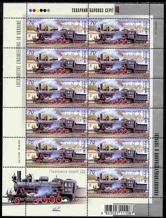 Ukraine 2005 Locomotive 1652 perf sheetlet containing 11 values unmounted mint SG 614
