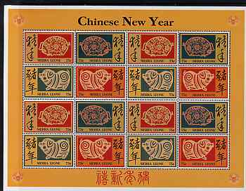 Sierra Leone 1995 Chinese New Year - Year of the Pig sheetlet of 16 (4 se-tenant blocks of 4) each with incorrect value error (75c instead of 100L) unmounted mint, SG 2240ab