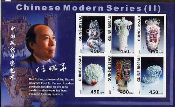 Guinea - Bissau 2007 Modern Chinese Ceramics imperf sheetlet containing 4 values & 4 labels unmounted mint