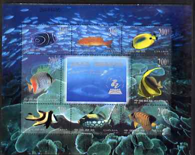 China 1998 UPU Congress - Marine Life perf sheetlet containing set of 8 values plus label unmounted mint SG MS 4354