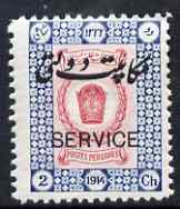Iran 1915 Official 2ch unmounted mint SG O461