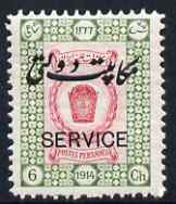 Iran 1915 Official 6ch unmounted mint SG O464