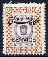 Iran 1915 Official 9ch unmounted mint SG O465