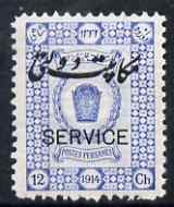 Iran 1915 Official 12ch unmounted mint SG O467, stamps on