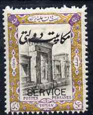 Iran 1915 Official 1to unmounted mint SG O473, stamps on