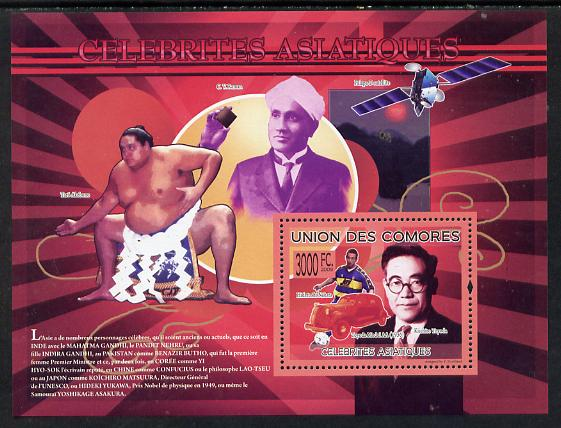 Comoro Islands 2009 Asian Celebrities perf s/sheet unmounted mint