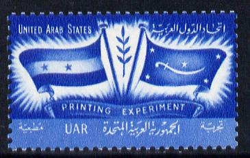 Egypt 1959 perforated proof inscribed 'United Arab States Printing Experiment' in light blue similar to SG 593 unmounted mint on watermarked paper